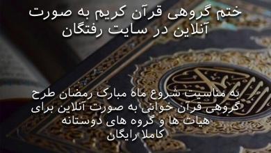 طرح ختم گروهی قرآن به صورت آنلاین