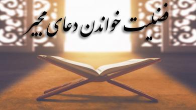 فضلیت خواندن دعای مجیر در ماه رمضان