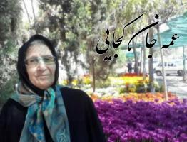 مرحومه رفعت تیرگر