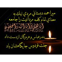 شادروان مير احمد دبستاني