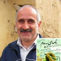 شادروان محسن نوربخش کاشکی