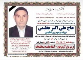 شادروان حاج علی اکبر عظیمی
