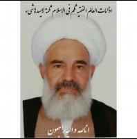 شادروان حجت الاسلام والمسلمین حاج جواد ترابی