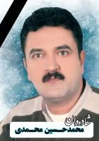 شادروان محمد حسین محمدی