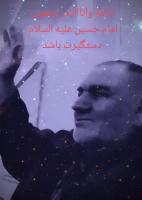 شادروان جهانبخش احمدی