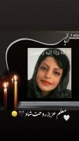 مرحومه فرحناز محمدی
