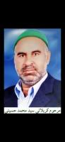 شادروان کربلایی سیدمحمد حسینی