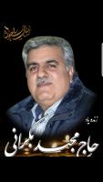 شادروان حاج مجید بکرانی