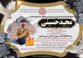 شادروان مجید حسینی