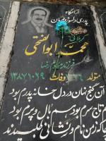 شادروان محمد ابوالفتحی