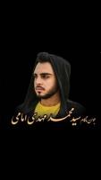 شادروان سید محمدمهدی امامی