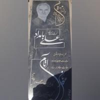 شادروان علی بامداد