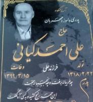 شادروان علی احمد کیانی