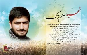 شهید شهید حسن ترک