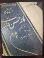 شادروان حسن قائیدی