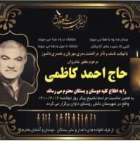 شادروان احمد کاظمی