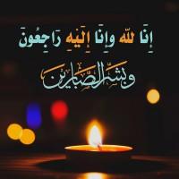 مرحومه فاطمه سادات (آرزو) عبداللهی