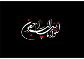 مرحومه مریم امیرعبداللهیان