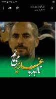 شادروان محمد علی حیدری