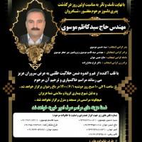 شادروان اقای مهندس سید کاظم موسوی