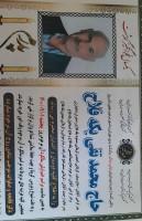 شادروان حاج محمد تقی یکه فلاح